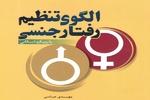 کتاب «الگوی تنظیم رفتار جنسی با رویکرد اسلامی» منتشر شد