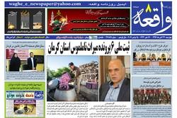 روزنامه های استان کرمان