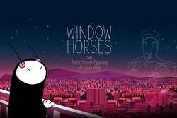 انیمیشن پنجره اسبها