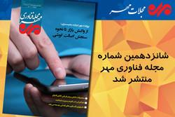 شانزدهمین شماره مجله «فناوری مهر» منتشر شد