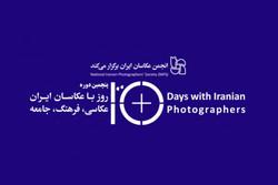 رویداد 10 روز با عکاسان