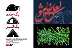 کمک به زلزله زدگان با خرید اثر هنری/ انجمن خوشنویسان فراخوان داد