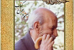 یاد زنده یاد سلاحی احیاگر کتابخانه آستان احمدی(ع) زنده می شود