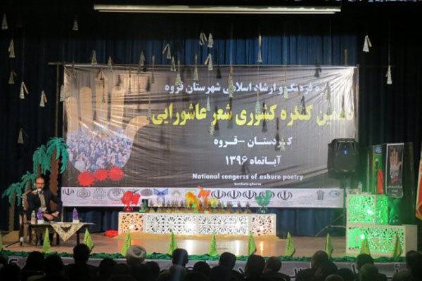 حِسی که زلزله زده شد/کنگره عاشورایی و تریبونی به یاد کرمانشاه