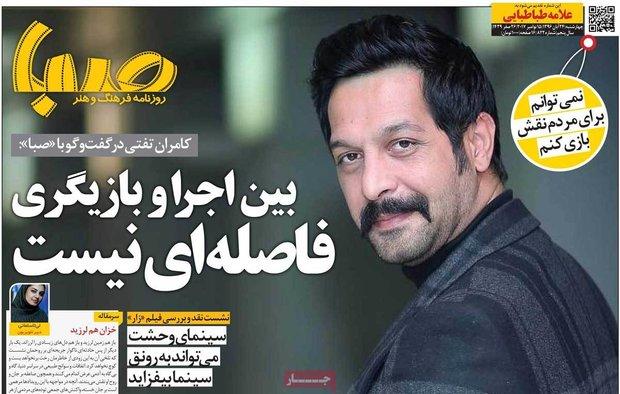 صفحه اول روزنامههای ۲۴ آبان ۹۶
