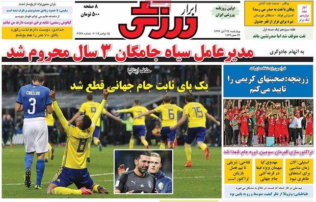 صفحه اول روزنامههای ورزشی ۲۴ آبان ۹۶