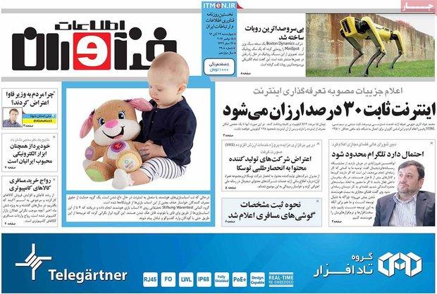 صفحه اول روزنامههای اقتصادی ۲۴ آبان ۹۶