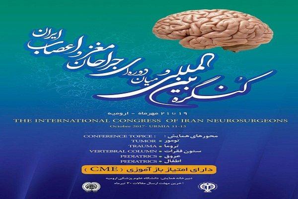 کنگره انجمن جراحان مغز و اعصاب ایران در کاشان برگزار می شود