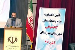 بهارستان جزو ۳ شهرستان دارای باشگاه کتابخوانی استان تهران است