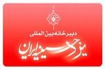 کمک هیئتهای عزاداری یزد به زلزلهزدگان/اهدای ۵ هزار جفت کفش