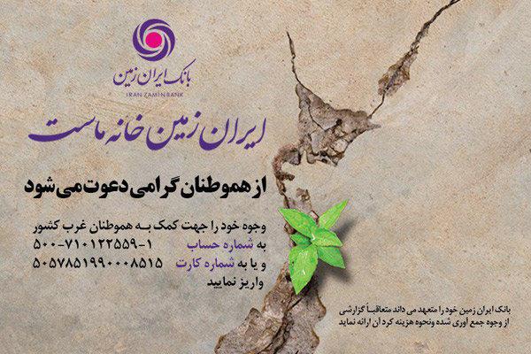 بانک ایران زمین برای کمک به زلزله زدگان شماره حساب اعلام کرد