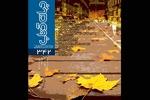 «جهان کتاب» با پروندهای درباره کارنامه فردریک دار منتشر شد