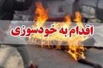 خودسوزی مرد میانسال در مشهد