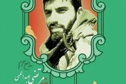 شهید محمد عبداللهی