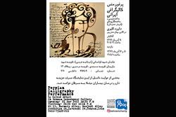 اجرای پرفورمنس «کالیگرافی ایرانی» در نگارخانه بهنام دهشپور