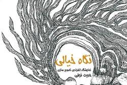 """إقامة معرض """"نظرة خيالية"""" التصويري في رشت شمال ايران"""