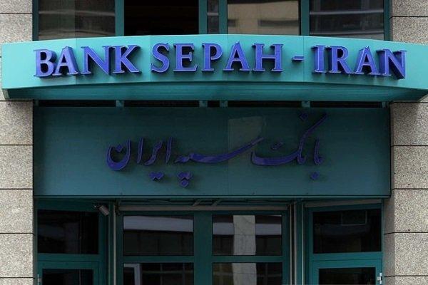 نتیجه تصویری برای جروزالم پست : آلمان بانک سپه ایران را تحریم کرد