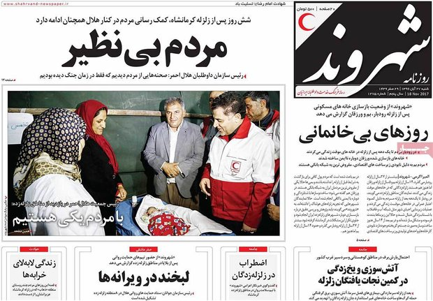 صفحه اول روزنامههای ۲۷ آبان ۹۶