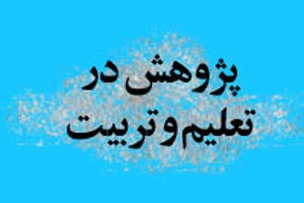 انتشار شماره جدید فصلنامه پژوهش در مسائل تعلیم و تربیت اسلامی