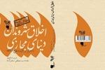 کتاب «اخلاق شهروندان دنیای مجازی با تمرکز بر قرآن و نهج البلاغه»