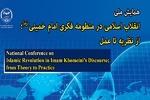 همایش ملی «انقلاب اسلامی در منظومه فکری امام خمینی» برگزار می شود