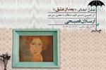 ترجمه تازه رمانی از الیف شافاک رونمایی میشود