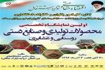نمایشگاه صنایعدستی روستایی و عشایری آذربایجان غربی برگزار میشود