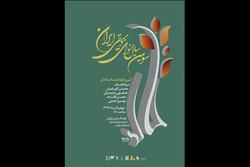 مراسم یادبود چهار هنرمند فقید موسیقی برگزار میشود