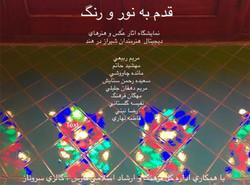 نمایشگاه ویدیوآرت و عكاسی هنرمندان شیراز در حیدرآباد هند