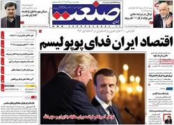 صفحه اول روزنامههای اقتصادی ۲۹ آبان ۹۶