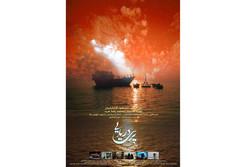 فیلم پری دریایی
