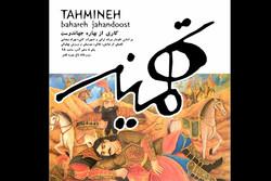 اجرای نمایش «تهمینه» با سبکی جدید در باغ موزه قصر