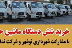 ۶ دستگاه ماشین برای حمل زباله شهری نوشهر خریداری شد