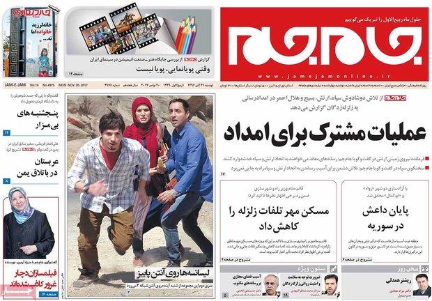 صفحه اول روزنامههای ۲۹ آبان ۹۶