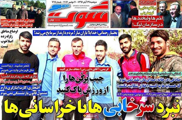 صفحه اول روزنامههای ورزشی ۲۹ آبان ۹۶
