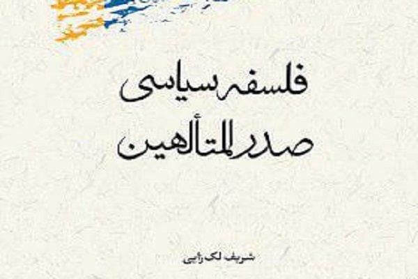 کتاب فلسفه سیاسی صدرالمتألهین به چاپ دوم رسید