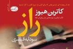 افشای «راز» در کتابفروشیهای تهران