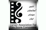 رییس و نایب رییس کانون آهنگسازان سینمای ایران معرفی شدند