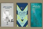آخرین آثار منتشر شده پژوهشکده مطالعات فرهنگی و اجتماعی وزارت علوم