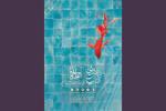 فراخوان جشنواره «چهل چراغ» منتشر شد