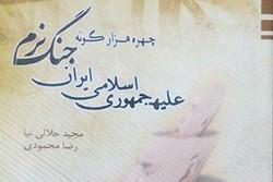 کتاب «هزار گونه جنگ نرم علیه ایران» منتشر شد