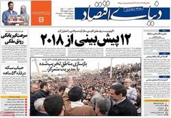 صفحه اول روزنامههای اقتصادی ۳۰ آبان ۹۶