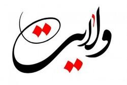 اختتامیه هشتمین جشنواره سراسری یادمان ولایت در جیرفت برگزار می شود