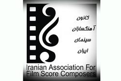 کانون آهنگسازان سینمای ایران