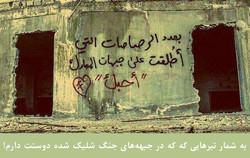 دیوار نوشتههای عربی۱