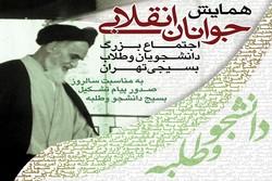 اجتماع «جوانان انقلابی» فردا در دانشگاه تهران برگزار می شود