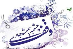 ۲۷۸۰ موقوفه در استان زنجان وجود دارد