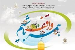 ثبت ۷ مورد وقف در استان زنجان/ وقف مشارکتی تقویت شود