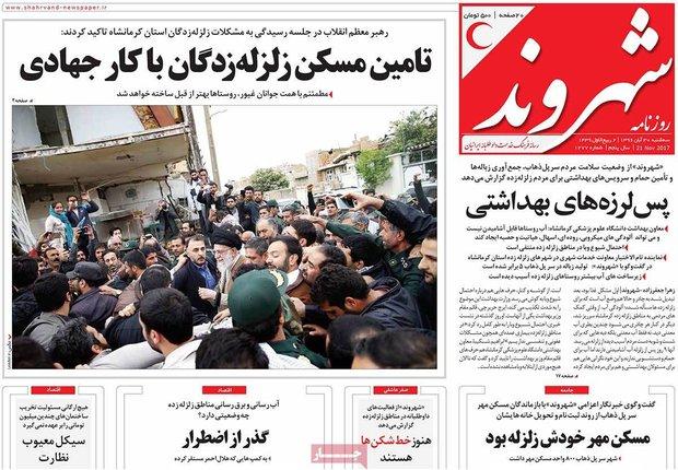 صفحه اول روزنامههای ۳۰ آبان ۹۶