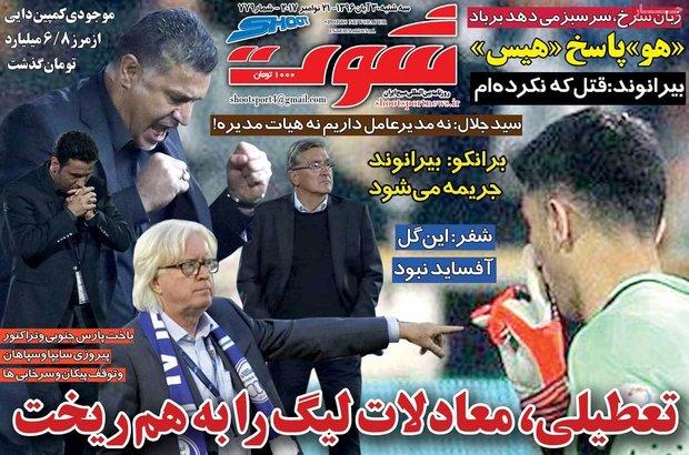 صفحه اول روزنامههای ورزشی ۳۰ آبان ۹۶